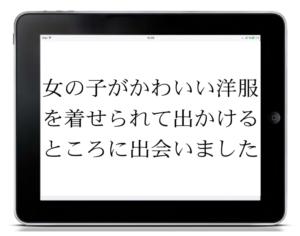 開発中のMNREAD-JのiPadアプリ